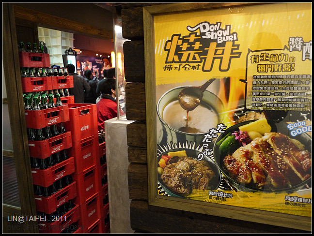 GF3-好滋味的創意丼飯-燒丼-005.jpg
