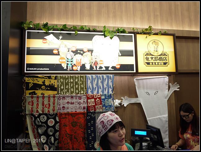 GF3-鬼太郎商店-003.jpg