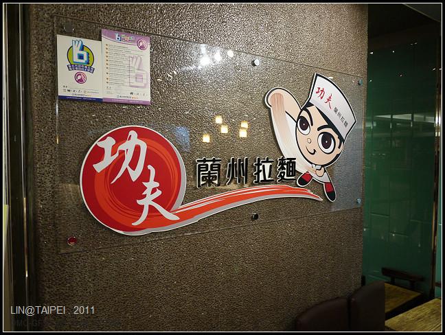 GF3-蘭州拉麵@台北-001.jpg
