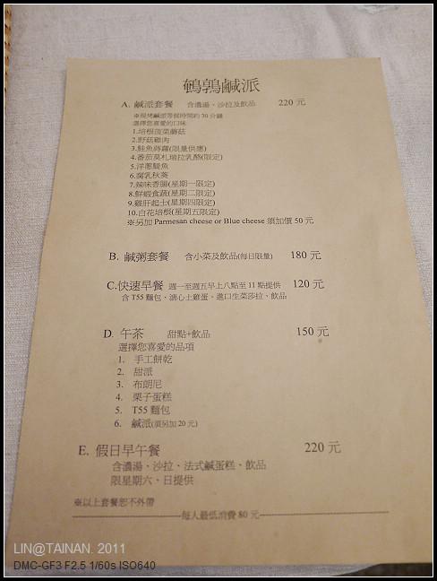 GF3-早午餐-鵪鶉鹹派@台南-009.jpg