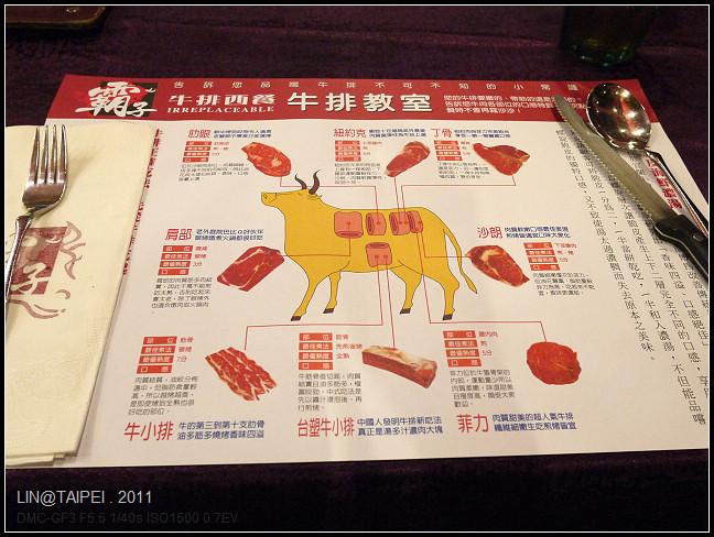 GF3-大霸牛排聚餐@台北-001.jpg
