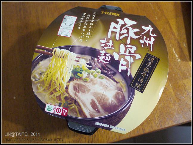 GF3-7-11 九州豚骨拉麵-001.jpg