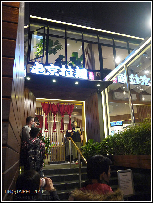 GF3-屯京拉麵的豚骨沾麵-002.jpg