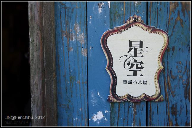 GF3-和Bruce熱血去!in 奮起湖-066.jpg