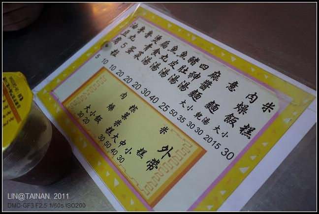GF3-台南小吃..5道-008.jpg