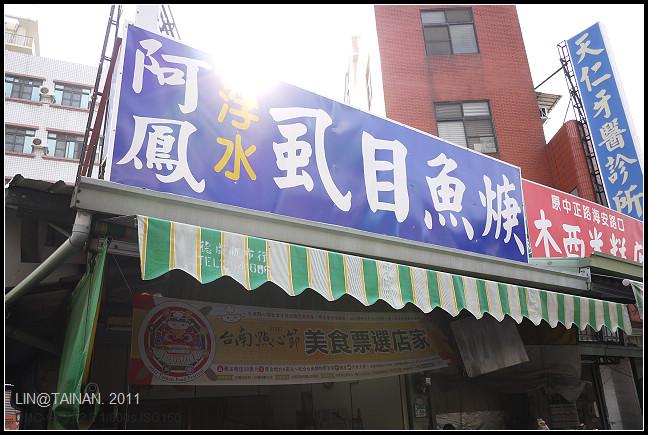 GF3-台南小吃..5道-016.jpg