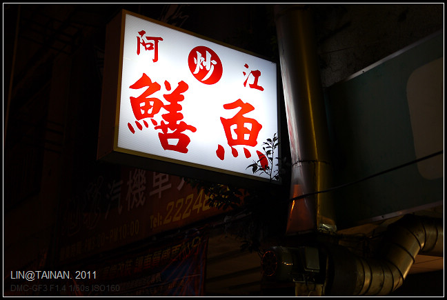 GF3-阿江鱔魚麵-001