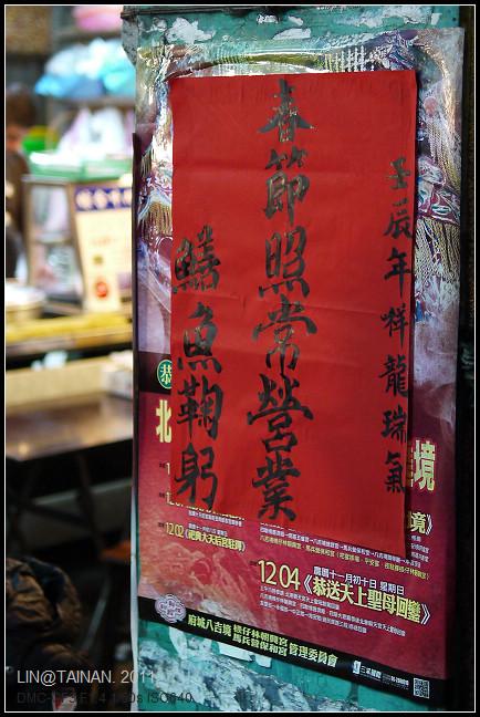GF3-阿江鱔魚麵-003