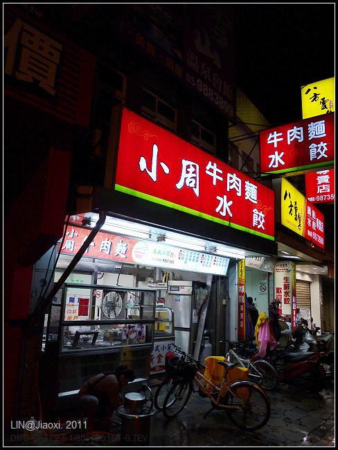 GF3-小周牛肉麵@ 礁溪-002