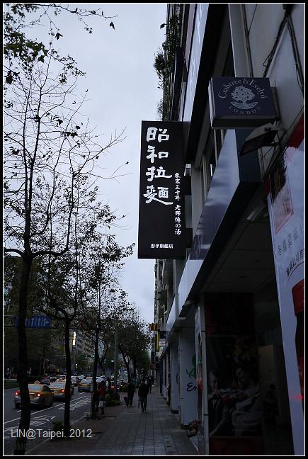 GF3-昭和拉麵@台北-001