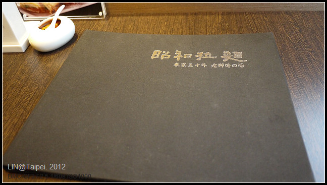 GF3-昭和拉麵@台北-002