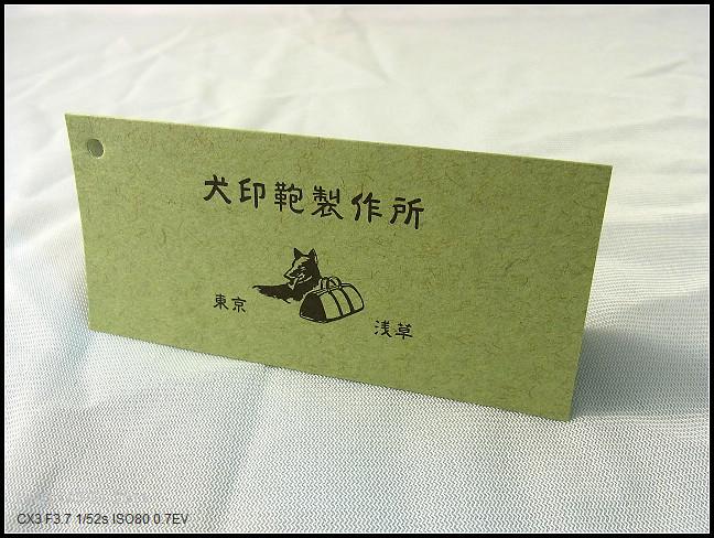 GF3-淺草犬印帆布包-002