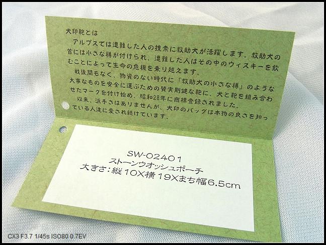 GF3-淺草犬印帆布包-004