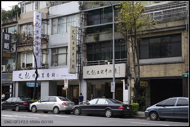 GF3-史記正宗牛肉麵-001