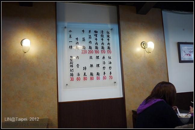 GF3-史記正宗牛肉麵-002