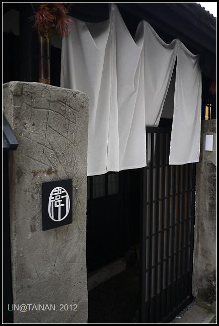 GF3-衛屋茶室@台南-001