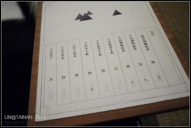 GF3-衛屋茶室@台南-004