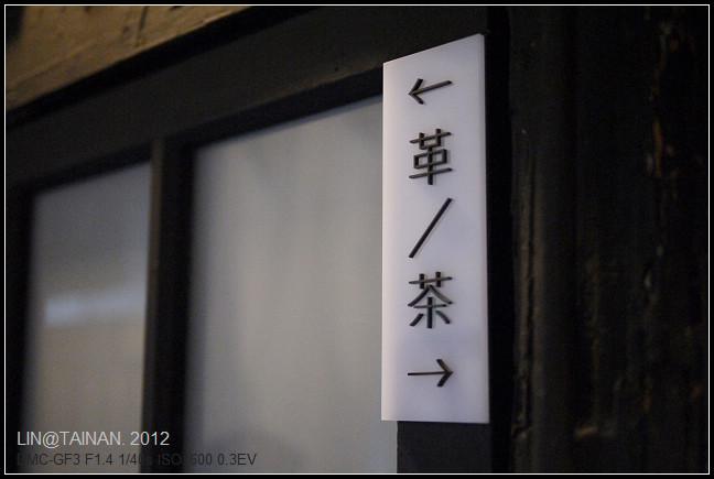 GF3-衛屋茶室@台南-014