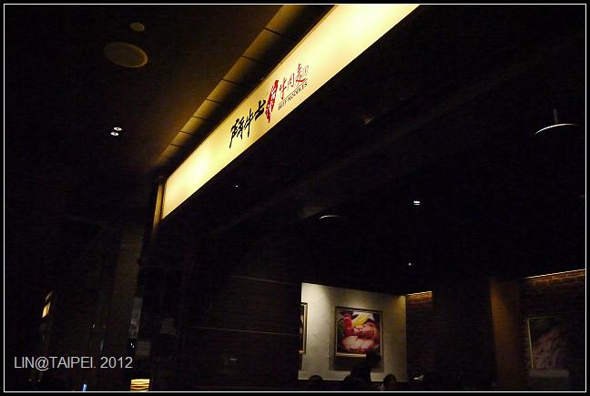 GF3-鬥牛士牛肉麵-001