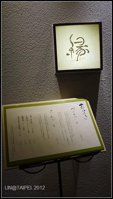 GF3-京都風-緣麵屋蕎麥沾麵@台北-002