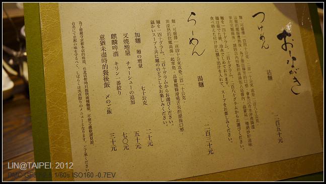 GF3-京都風-緣麵屋蕎麥沾麵@台北-010