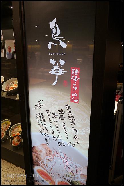 GF3-雞湯拉麵-鳥華@蘆洲-006