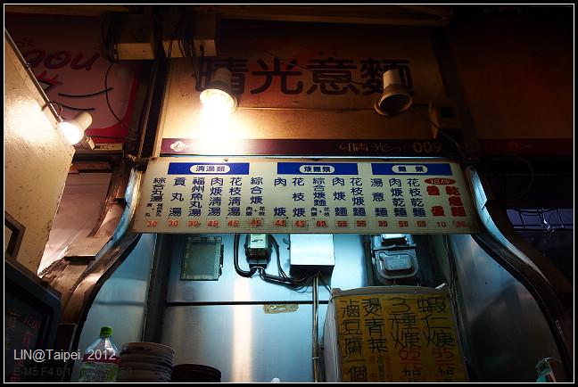 E-M5-晴光意麵-001
