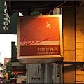 E-M5-2012-7-7(永康街Chop de Spone)-002