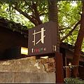 E-M5-2012-7-7(永康街Chop de Spone)-023
