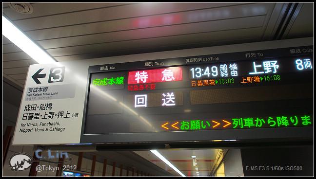 日本單身行第一日之2-018