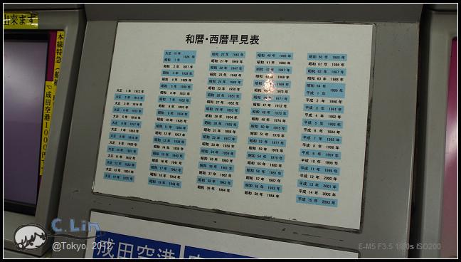 日本單身行第一日之2-031
