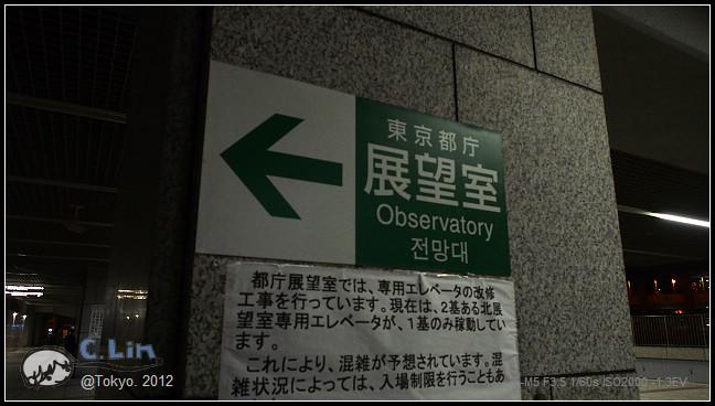 日本單身行第一日之4-012