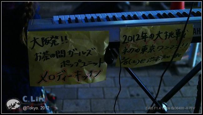 日本單身行第一日之5-014