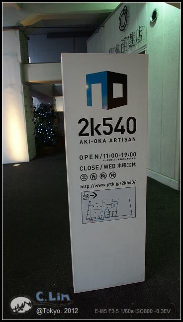 日本單身行第二日之5-006