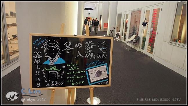 日本單身行第二日之5-020