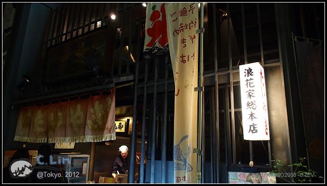 日本單身行第二日之6-010