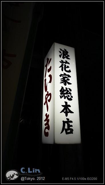 日本單身行第二日之6-016