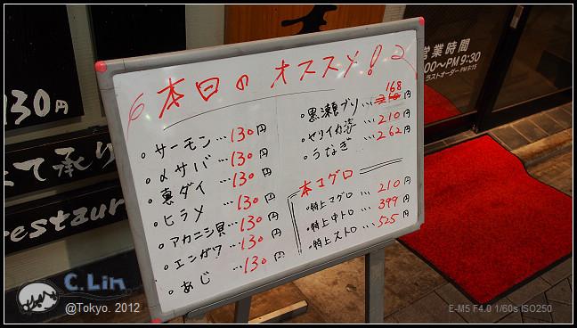 日本單身行第三日之3-022