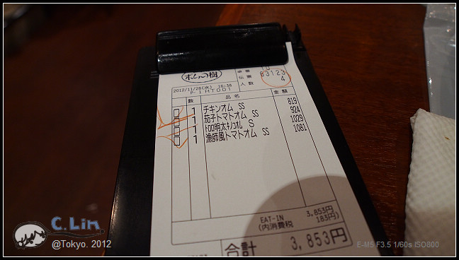 日本單身行第五日之2-077