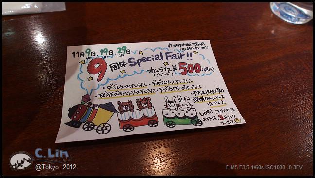 日本單身行第五日之2-072