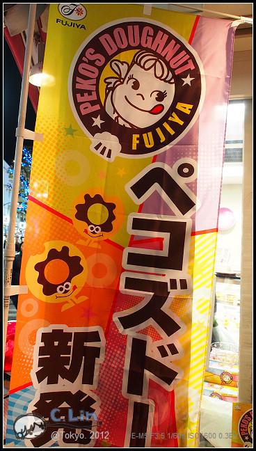 日本單身行第五日之3-016