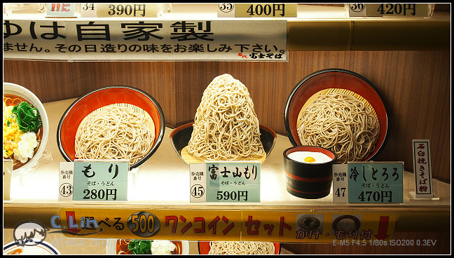 日本單身行第五日之3-011