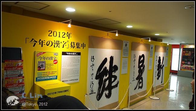 日本單身行第五日之4-026
