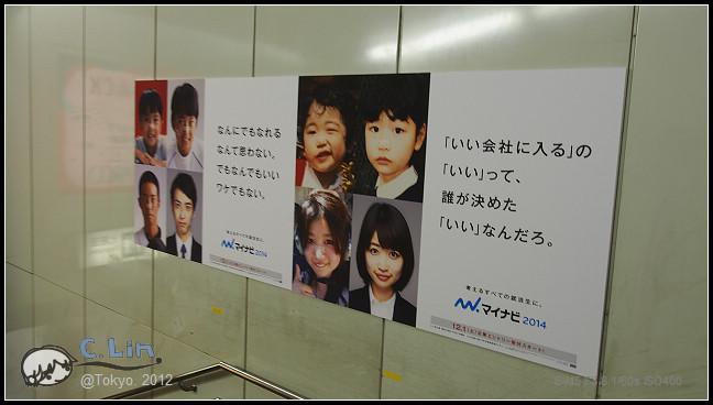 日本單身行第六日之1-014