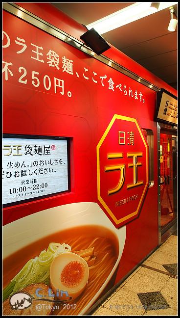 日本單身行第六日之1-012