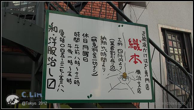 日本單身行第六日之1-042