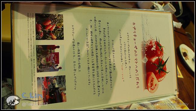 日本單身行第六日之3-012