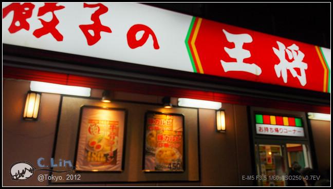 日本單身行第六日之10-002
