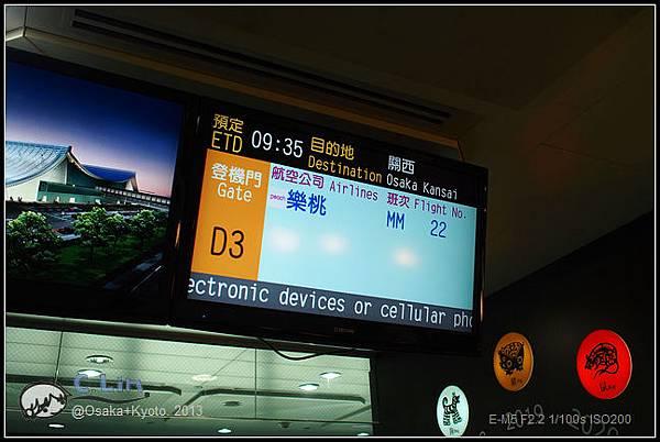 2013-京阪行-1-1 集合、廉價航空-011