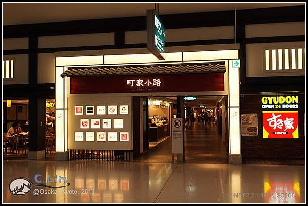 2013-京阪行-1-2 關西機場-034